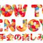 48g_default_thumbnails_tanoshimi_j