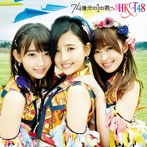 HKT_7thシングル【劇場盤】PRON-5009