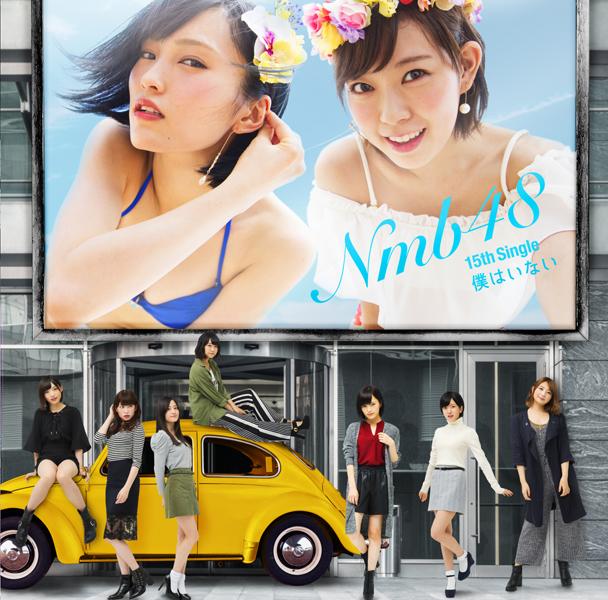 NMB_15thシングル【通常盤】TypeA_YRCS-90128