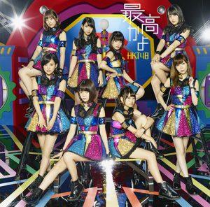 HKT_8thシングル【通常盤】typeA_UPCH-80442