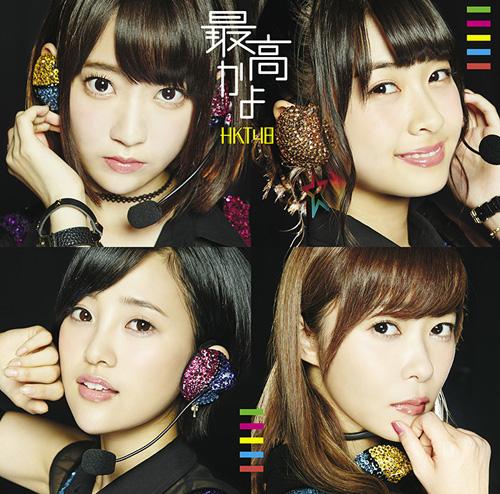 HKT_8thシングル【劇場盤】PRON-5012