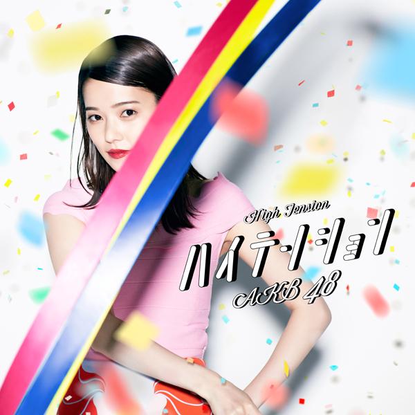 AKB_46thシングル【劇場盤】NMAX-1254