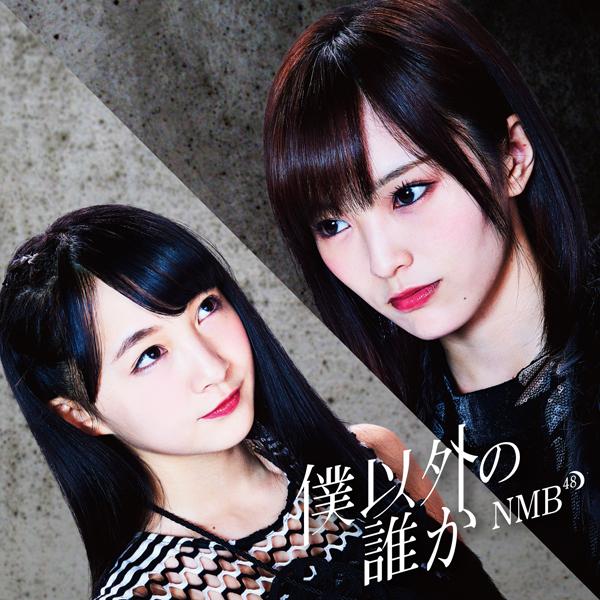 NMB_16thシングル【劇場盤】YRCS-90140