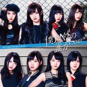 NMB_16thシングル【通常盤】TypeA_YRCS-90136