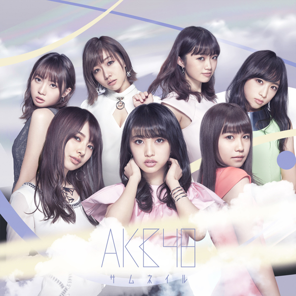 AKB_8thアルバム【劇場盤】NKCD-6777