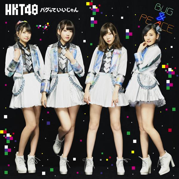 HKT_9thシングル【劇場盤】PRON-5015