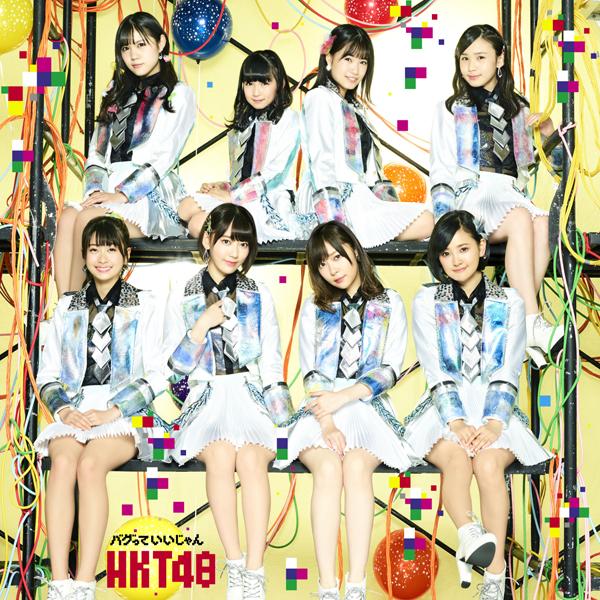 HKT_9thシングル【通常盤】typeB_UPCH-80462
