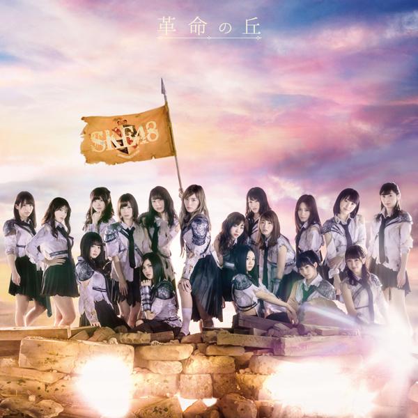 SKE_2ndアルバム_AVC1-93617【劇場盤】