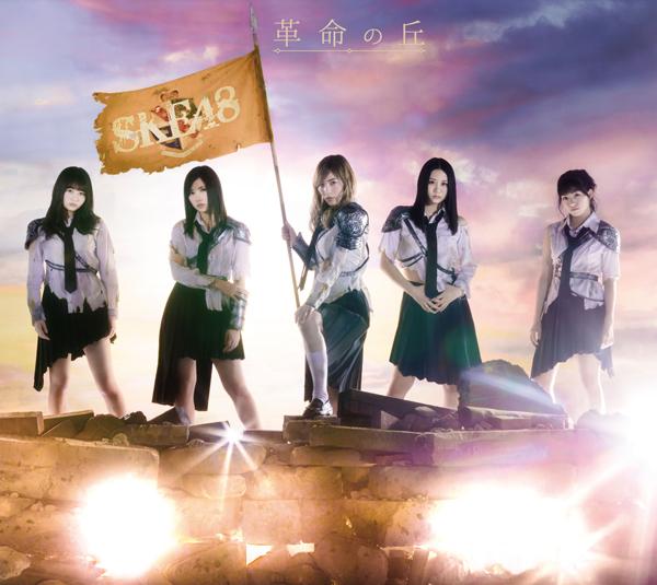 SKE_2ndアルバム_AVCD-93608-B【初回盤TYPE-A】