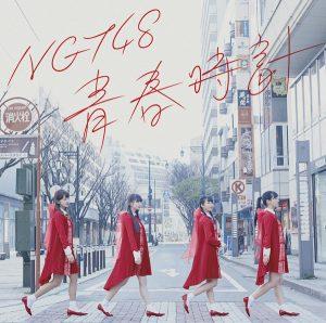 NGT_1stシングル【CD盤】BVCL-802