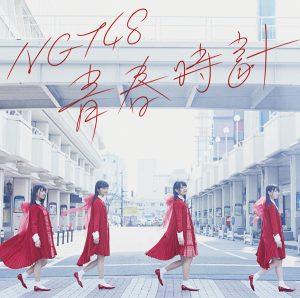NGT_1stシングル【初回限定盤】TypeA_BVCL-796