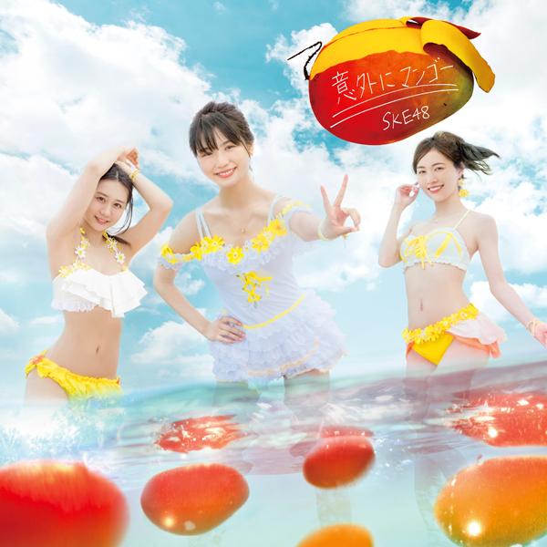 SKE48_21thシングル【初回盤TYPE-A】AVCD-83835-B
