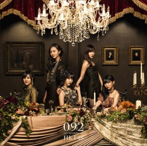 HKT_1stアルバム【劇場盤】UPRON-1017