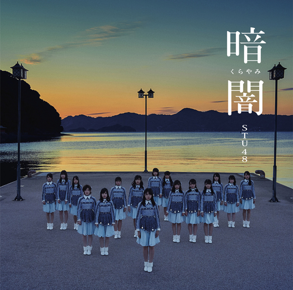 STU_1stシングル【劇場盤】KIZM-537