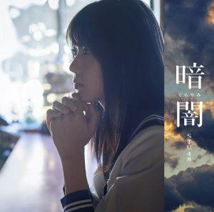 STU_1stシングル【通常盤】TypeA_KIZM-525