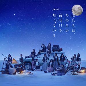 AKB_9thアルバム【劇場盤】NKCD-6828