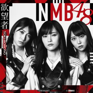 NMB_yokubomono_A