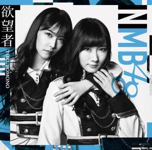 NMB_yokubomono_GEKIJO