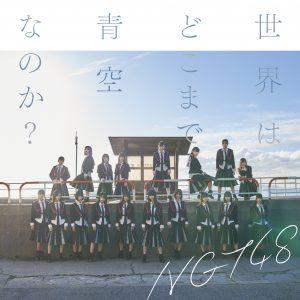 NGT48_sekai_CD
