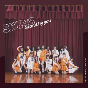 SKE_【劇場盤】AVC1-94211