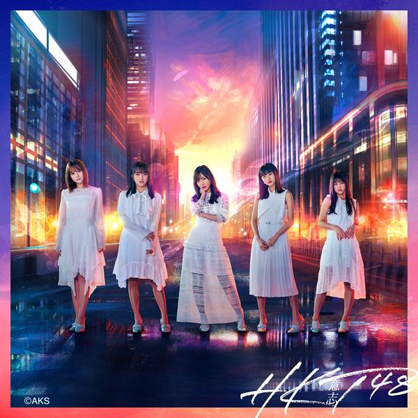 【1点使用】HKT48_意志_typeA_S_Cライト