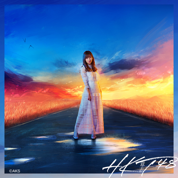 HKT48_意志_劇場盤_S_Cライト