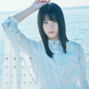 STU48_4th_JK_SHOKAI_A