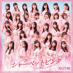 NGT48_SP_ジャケット_typeA_FIX