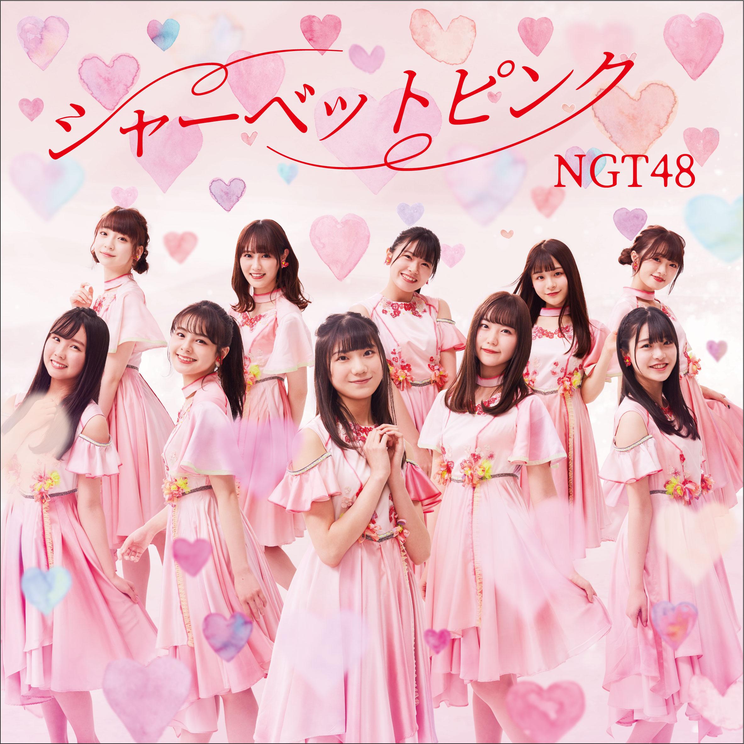 NGT48_SP_ジャケット_劇場盤_FIX