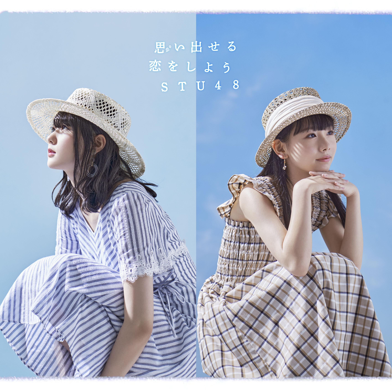 STU48_omoidaseru_h1_theatre